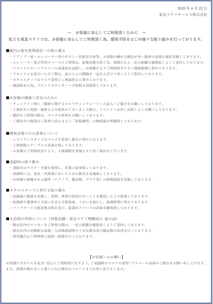 Japanese 0622.png