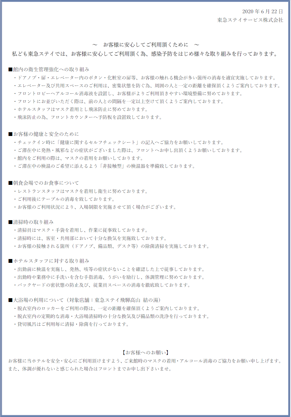 https://www.tokyustayresidence.com/topics/images/Japanese%200622.png